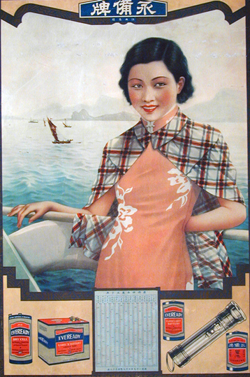 Advertisement for Eveready Batteries [234] by Chinese Advertising Posters at Robert Brown Gallery